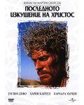 Последното изкушение на Христос (DVD) - 1t