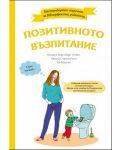 Нестандартен наръчник за НеПерфектните родители: Позитивното възпитание - 1t