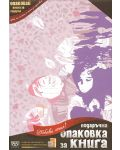 Подаръчна опаковка за книга Simetro - Жена - 1t