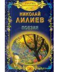 Поезия - Николай Лилиев - 1t
