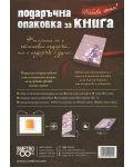 Подаръчна опаковка за книга Simetro - Жена-1 - 2t