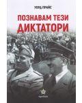 Познавам тези диктатори - 1t