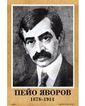 Портрет на Пейо Яворов - 1t