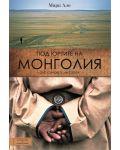 Под юртите на Монголия със синовете на степта - 1t