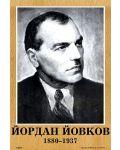 Портрет на Йордан Йовков - 1t