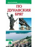 По дунавския бряг - 1t