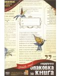 Подаръчна опаковка за книга Simetro - Вестник - 1t