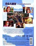 Полин и Барбербиените (DVD) - 3t
