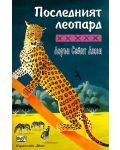 Последният леопард - 1t