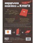 Подаръчна опаковка за книга Simetro - Сърца-1 - 2t