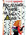 poslednata-ljubov-na-baba-dunja - 1t