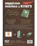 Подаръчна опаковка за книга Simetro - Зелена тетрадка-1 - 2t
