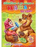 Подготвяме се за писане с Маша и Мечока 3 - 1t