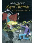 Хари Потър и Даровете на Смъртта (юбилейно издание) - 1t