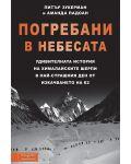 Погребани в небесата: Удивителната история на хималайските шерпи в най-страшния ден от изкачването на К2 - 1t