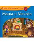 Приказки любими в рими 4: Маша и мечока - 1t