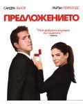 Предложението (Blu-Ray) - 1t