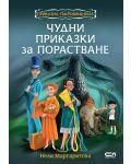 Приказна съкровищница: Чудни приказки за порастване - 1t