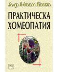 Практическа хомеопатия - 1t