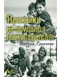 Приказки на семейния психотерапевт - 1t