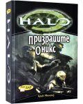 HALO: Призраците на Оникс - 1t
