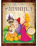 Приказки с поука: Рапунцел - 1t