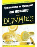 Пречистване на организма от токсини For Dummies - 1t
