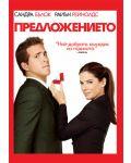 Предложението (DVD) - 1t