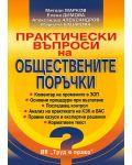 Практически въпроси на обществените поръчки - 1t
