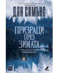 Призраци през зимата - 1t