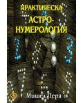 Практическа астронумерология - 1t