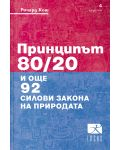princip-t-80-20-i-osche-92-silovi-zakona-na-prirodata - 1t