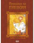 Приказки на Пушкин - 1t