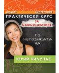 Практически курс за самоизцеление по методиката на Юрий Вилунас: Диабет, хипертония - 1t