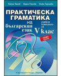 Практическа граматика на българския език за 5. клас - 1t