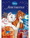 Аристокотки (Приказна колекция 4) - 1t