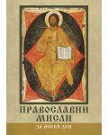 Православни мисли за всеки ден - 1t