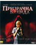 Призрачна бленда (Blu-Ray) - 1t