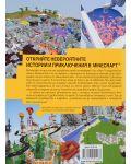 Приключения с блокчета. Създайте невероятни карти и игри в света на Minecraft - 2t