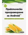 Практическо програмиране за Android (Трето преработено и допълнено издание) - 1t