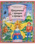 Приключения с принцове и принцеси - 1t