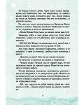 Приказна съкровищница: Нови вълшебни приказки - 6t