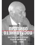 Противопоставянето. Заговорите срещу Тодор Живков 1956 – 1989 - 1t