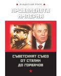 Провалената империя. Съветският съюз от Сталин до Горбачов - 1t