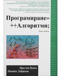 Програмиране= ++Алгоритми; (Пето издание) - 2t
