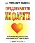 Предотвратете инфаркта - 1t