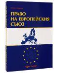pravo-na-evropejskija-s-juz-1 - 2t