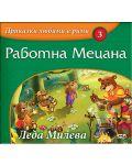 Приказки любими в рими 3: Работна Мецана - 1t