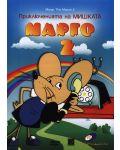 Приключенията на мишката Марго 2 (DVD) - 1t