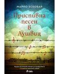 Приспивна песен в Аушвиц - 1t